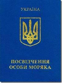 паспорт моряка украина